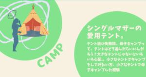 【母子キャンプ】 テント選び失敗談と シングルマザー愛用テント