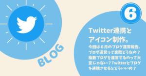 【複数ブログ運営報告6月】Twitter連携とアイコン制作