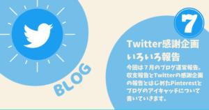 7月ブログ運営報告