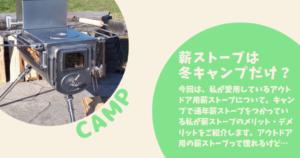 キャンプ用薪ストーブのアイキャッチ