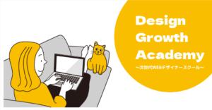 Design Growth Academyのアイキャッチ