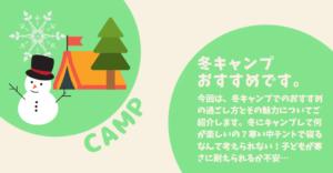 冬キャンプがおすすめ 寒さ対策と子供キャンプ