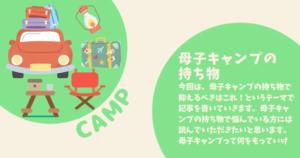 母子キャンプの持ち物